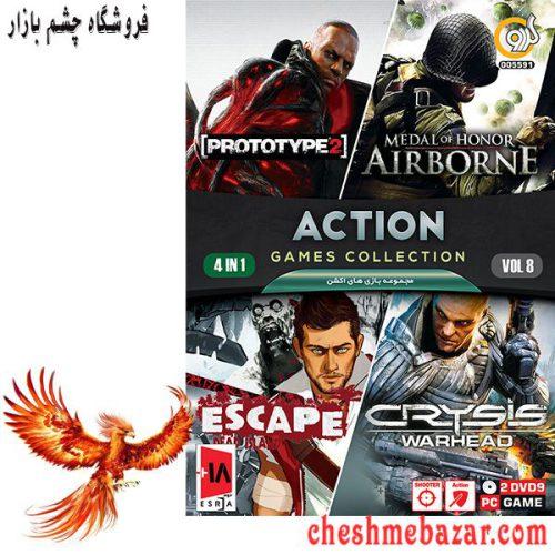 مجموعه بازی های ACTION نسخه 8 مخصوص PC نشر گردو