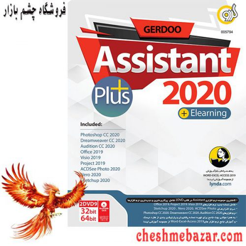 مجموعه ASSISTANT PLUS 2020+Elearning نشر گردو