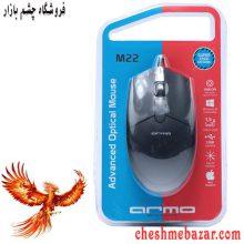 موس سیم دار ARMO مدل M22