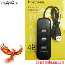 هاب 4 پورت USB 2.0