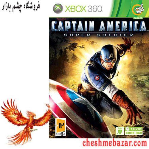 بازی CAPITAN AMERICA super soldier مخصوص XBOX360 نشر گردو