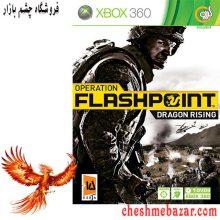بازی OPERATION FLASHPOINT DRAGON RISING مخصوص XBOX360 نشر گردو