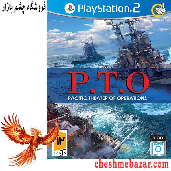 بازی P.T.O Pacific Theater Of Operations مخصوص PS2 نشر گردو