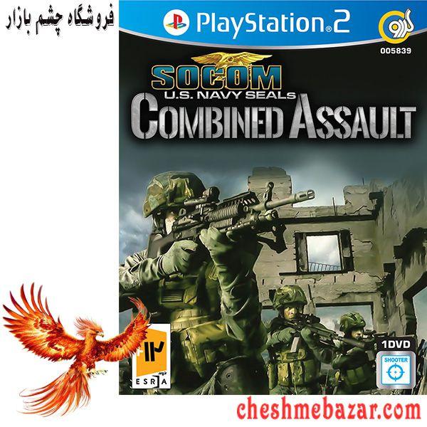 بازی SOCOM U.S Navy Seals Combined Assault مخصوص PS2 نشر گردو