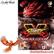 بازی Street Fighter V Arcade Edition مخصوص PC نشر گردو