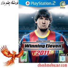 بازی World Soccer Winning Eleven 2011 مخصوص PS2 نشر گردو