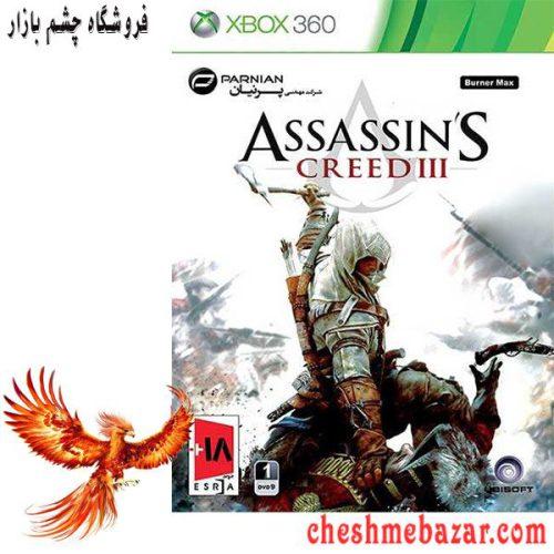 بازی ASSASSINS CREED III مخصوص XBOX360 نشر پرنیان