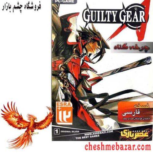 بازی GUILTY GEAR مخصوص PC