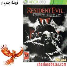 بازی Resident Evil Operation Raccoon City مخصوص XBOX360 نشر عصربازی