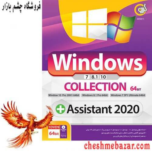 سیستم عامل Windows Collection + Assistant 2020 Vol.8 نشر گردو