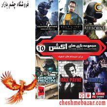 مجموعه بازی های ACTION نسخه 10 مخصوص PC نشر گردو