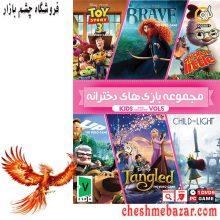 مجموعه بازی های KIDS نسخه 5 مخصوص PC نشر گردو