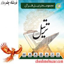 مجموعه ترتیل قرآن نشر گردو