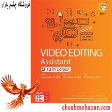 مجموعه نرم افزاری Video Editing Assistant 12th Edition نشر گردو