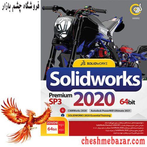 نرم افزار SolidWorks Premium 2020 SP3+CAMWorks 2020+ PowerMill Ultimate 2021 نشر گردو