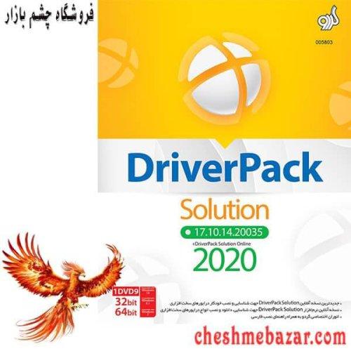 نرم افزار DriverPack Solution 17.10.14.20035 نشر گردو