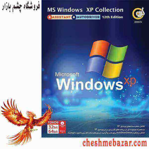 سیستم عامل  MS Windows XP Collection Assistant+Autodriver 12th Edition نشر گردو