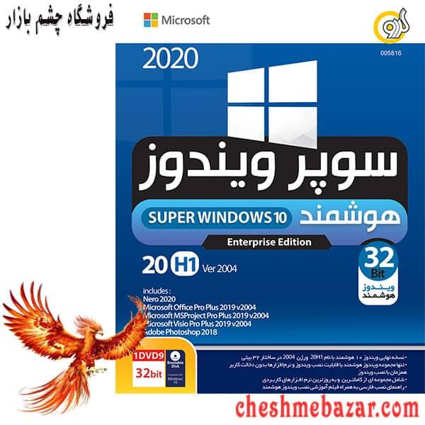 سیستم عامل Super Windows 10 20H1 Version 2004 Enterprise-32BIT نشر گردو