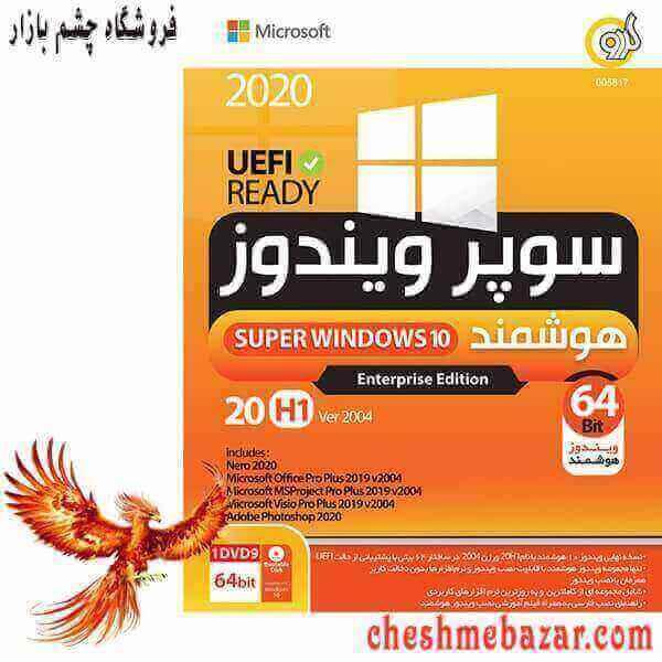 سیستم عامل Super Windows 10 20H1 Version 2004 Enterprise-64BIT نشر گردو