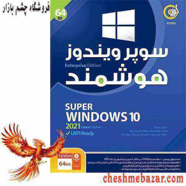 سیستم عامل Super Windows 10 20H2 Enterprise UEFI Ready 2021 64-bit نشر گردو