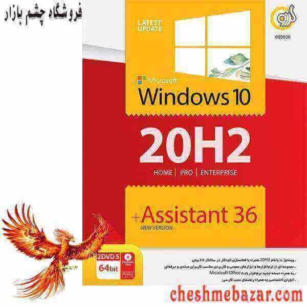 سیستم عامل Windows 10 20H2 + Assistant 36th 64-bit نشر گردو