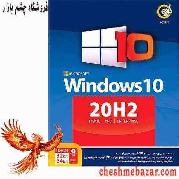 سیستم عامل Windows 10 20H2 Home- Pro – Enterprise 32&64-bit نشر گردو