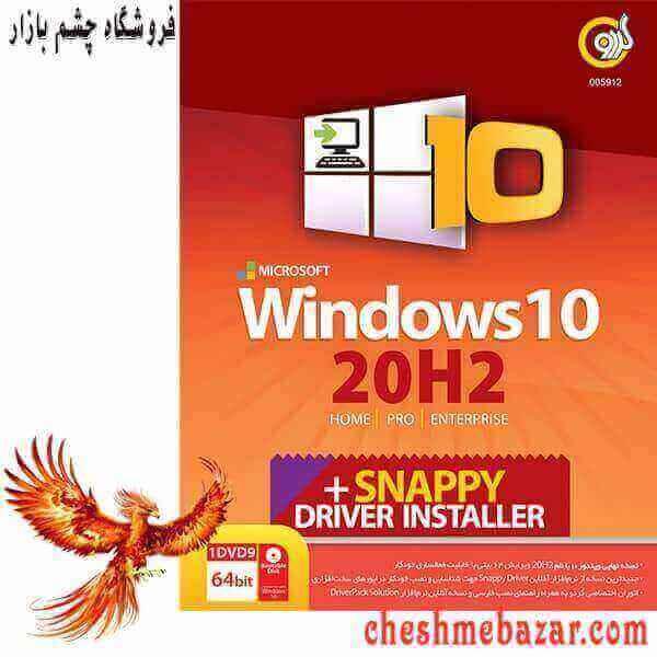 سیستم عامل Windows 10 20H2 + Snappy Driver Installer نشر گردو