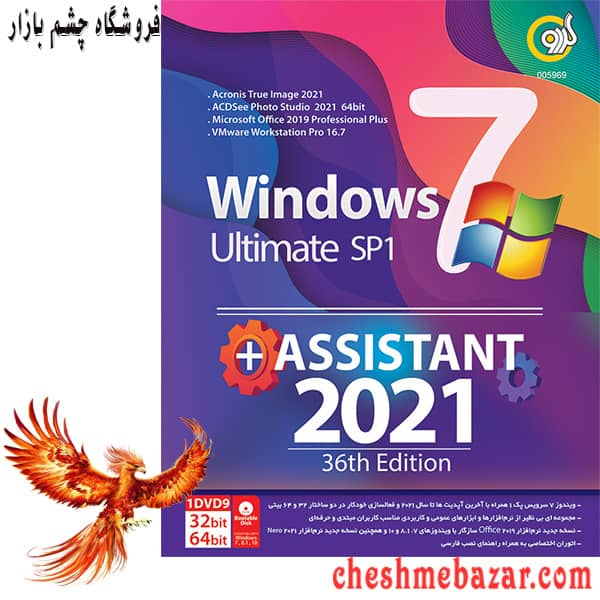 سیستم عامل Windows 7 SP1 + Assistant 2021 36th Edition 32&64-bit نشر گردو