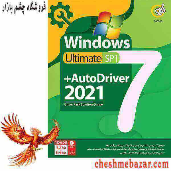 سیستم عامل Windows 7 SP1 + AutoDriver 2021+Driver Pack Solution Online نشر گردو