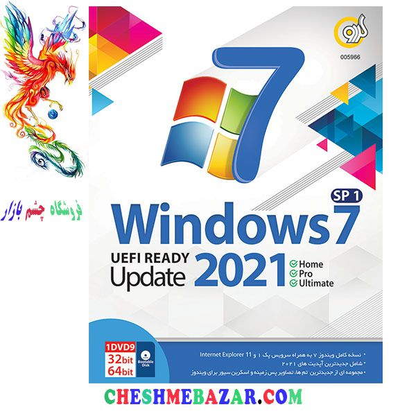 سیستم عامل Windows 7 SP1 Update 2021 UEFI نشر گردو