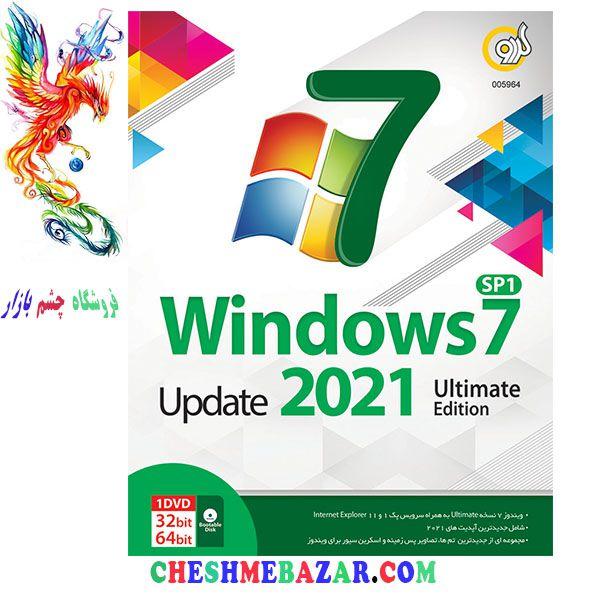 سیستم عامل Windows 7 SP1 Update 2021 Ultimate Edition نشر گردو
