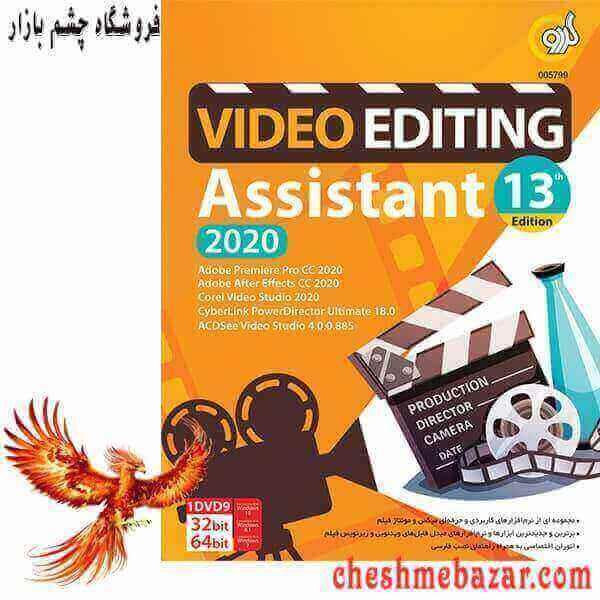 مجموعه نرم افزاری Video Editing Assistant 13th Edition نشر گردو