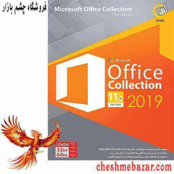 مجموعه نرم افزار Microsoft Office Collection نسخه 2019 11th Edition نشر گردو