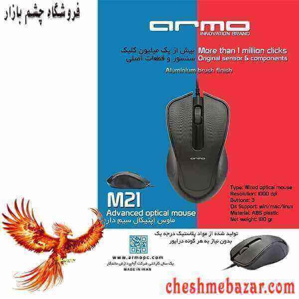 موس سیم دار ARMO مدل M21