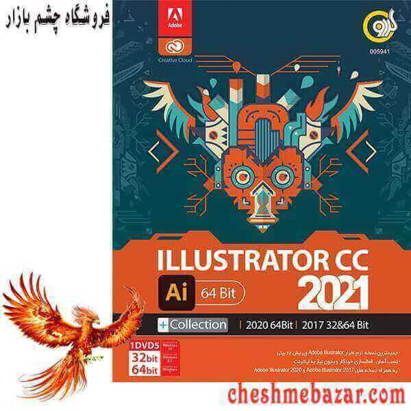 نرم افزار Adobe Illustrator CC 2021 نشر گردو