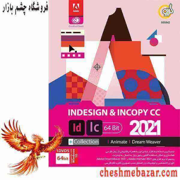 نرم افزار Adobe Indesign & Incopy CC 2021 نشر گردو