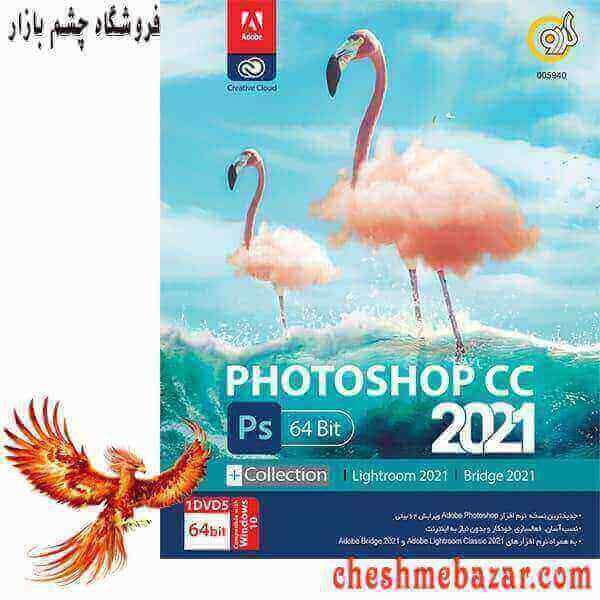 نرم افزار Adobe Photoshop CC 2021  نشر گردو