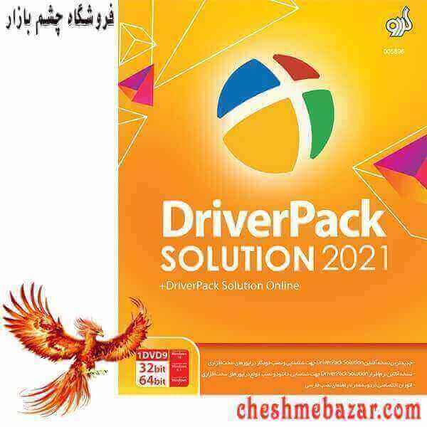 نرم افزار DriverPack Solution 2021 نشر گردو