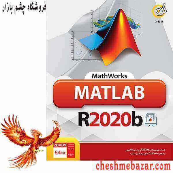 نرم افزار Matlab R2020b 64-bit نشر گردو