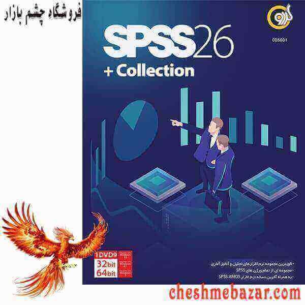 نرم افزار SPSS26 + Collection نشر گردو
