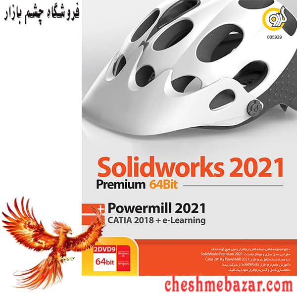 نرم افزار SolidWorks Premium 2021+Powermill 2021+Catia 2018+E-Learning 64bit نشر گردو