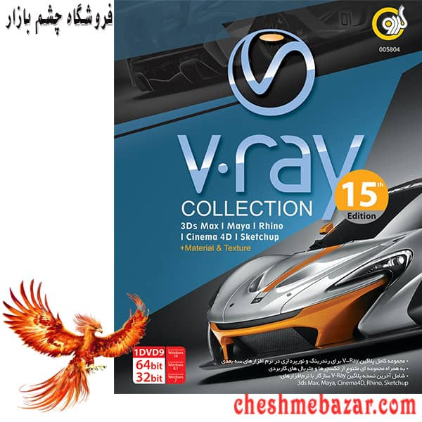 نرم افزار  V-Ray Collection 2021 15th Edition نشر گردو
