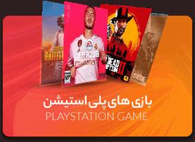 pl-game