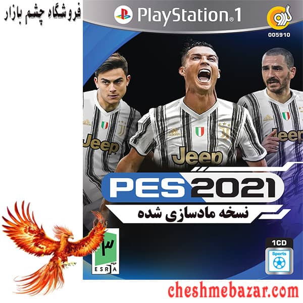 بازی PES2021 مخصوص PS1