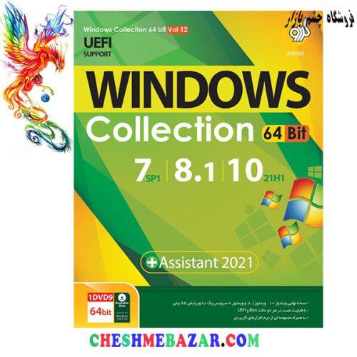 سیستم عامل Windows Collection + Assistant 2021