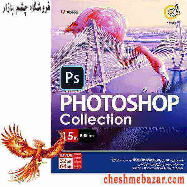 مجموعه نرم افزار Photoshop Collection 15th Edition