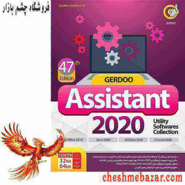 نرم افزار Assistant 2020 47th Edition