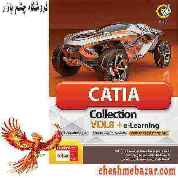 نرم افزار Catia Collection Vol.8 + e-Learning 64-bit