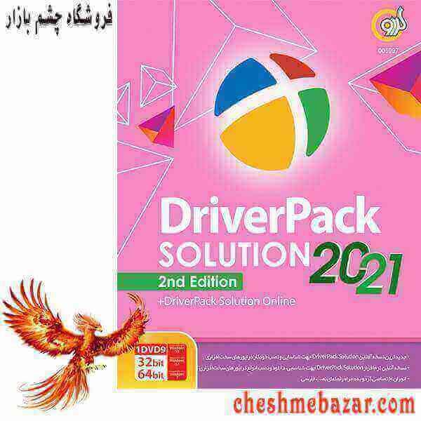نرم افزار DriverPack Solution 2021 2nd Edition