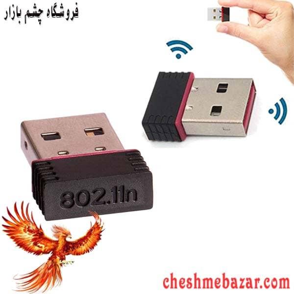 کارت شبکه USB بی سیم مدل 802.11N 300Mbps